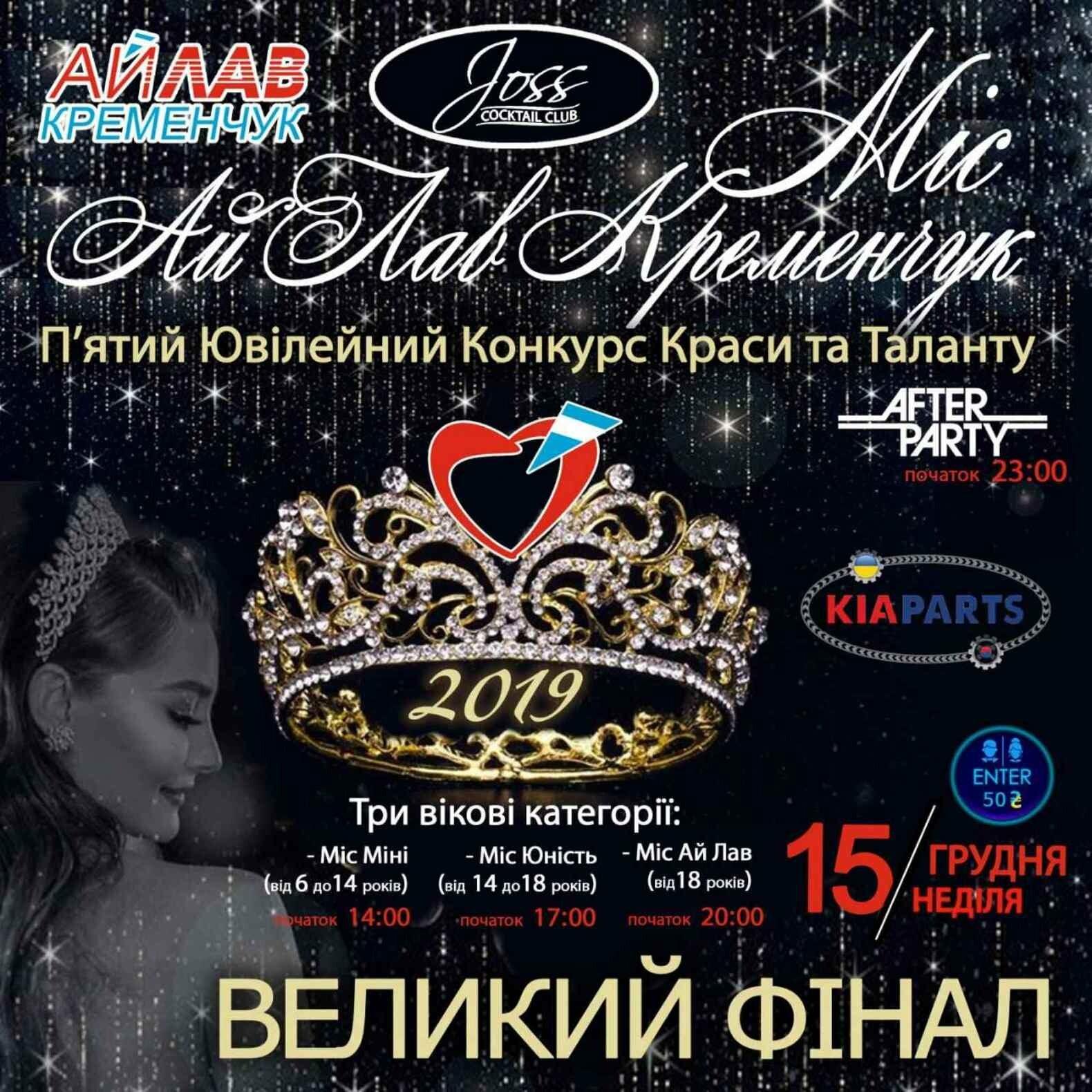 Міс Ай Лав Кременчук 2019