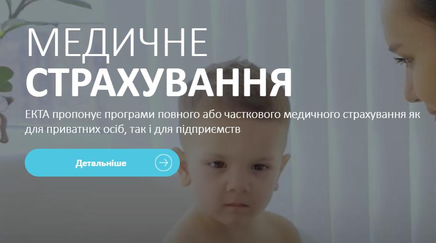 Мед страхование ребенка