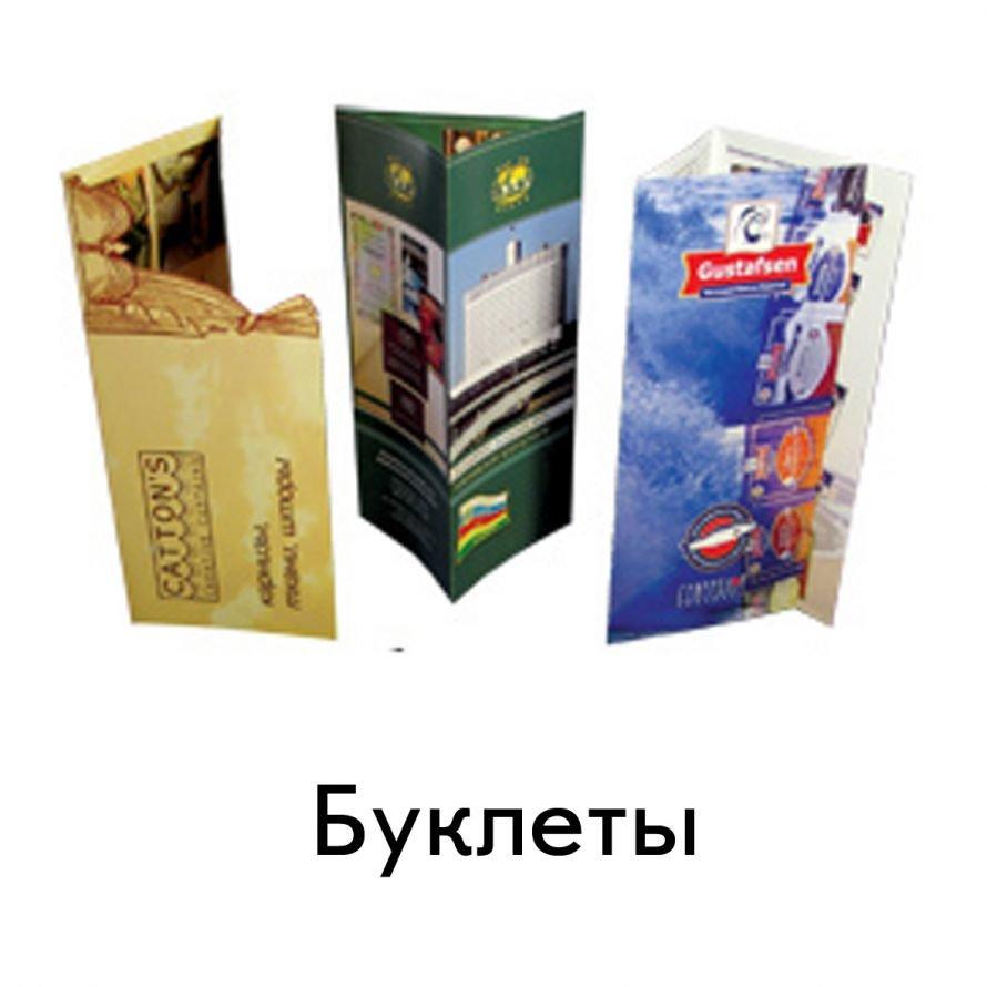 буклеты в Кременчуге