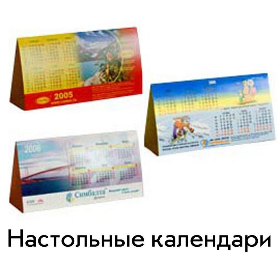 настольные календари в Кременчуге