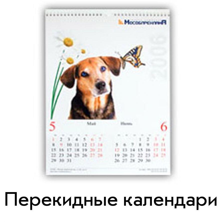 перекидные календари в Кременчуге