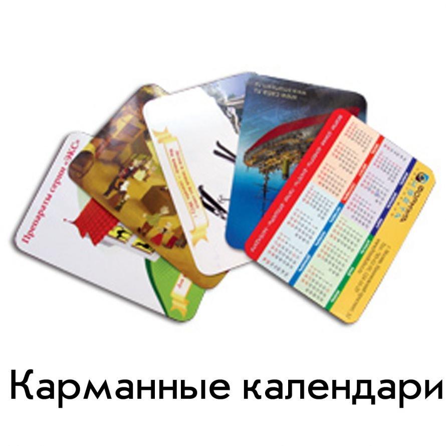 карманные календари в Кременчуге