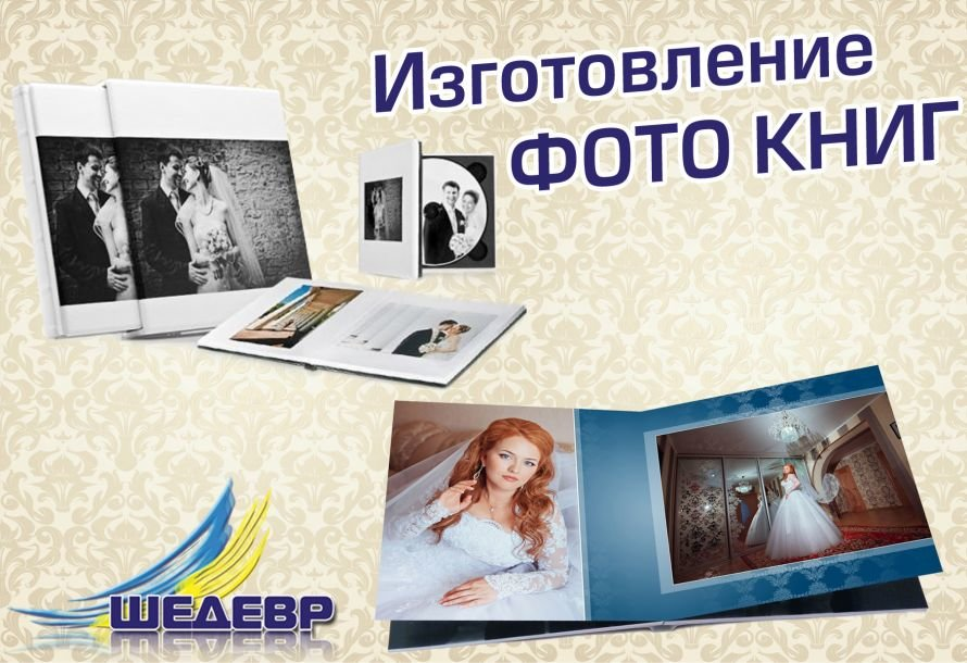 Изготовление фото книг в Кременчуге