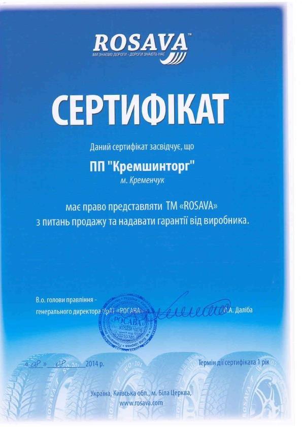 сертификат_001