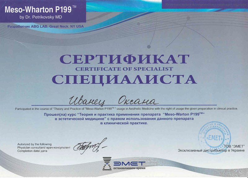 Сертифицированный косметолог в Кременчуге