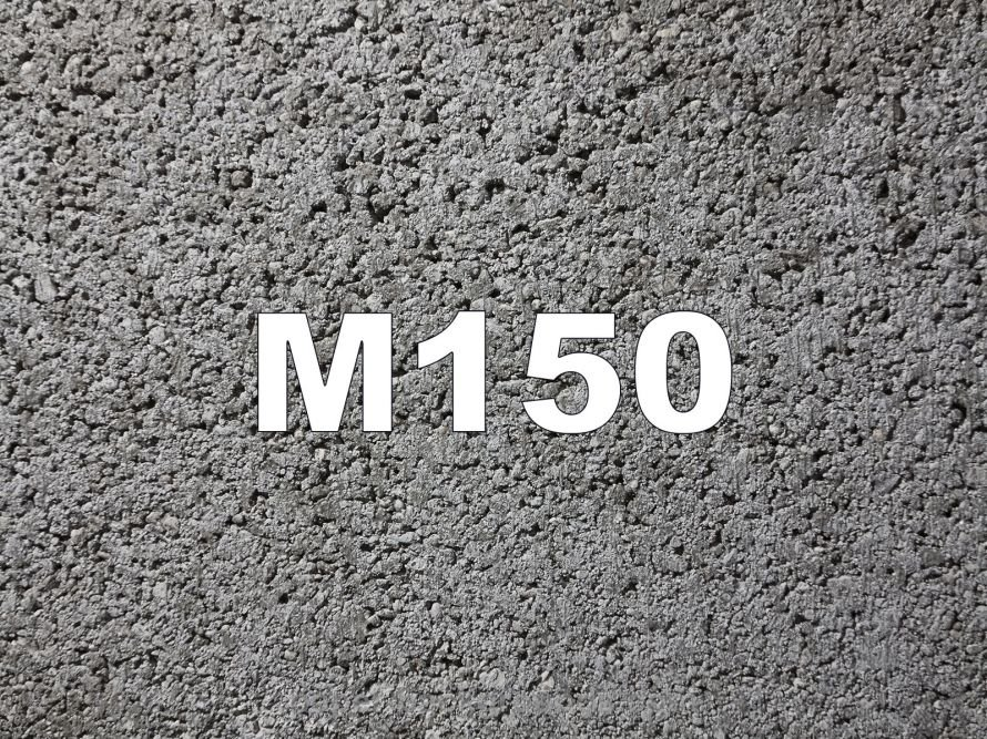 бетон М150, стройматериалы, доставка, грузовичок, Кременчуг